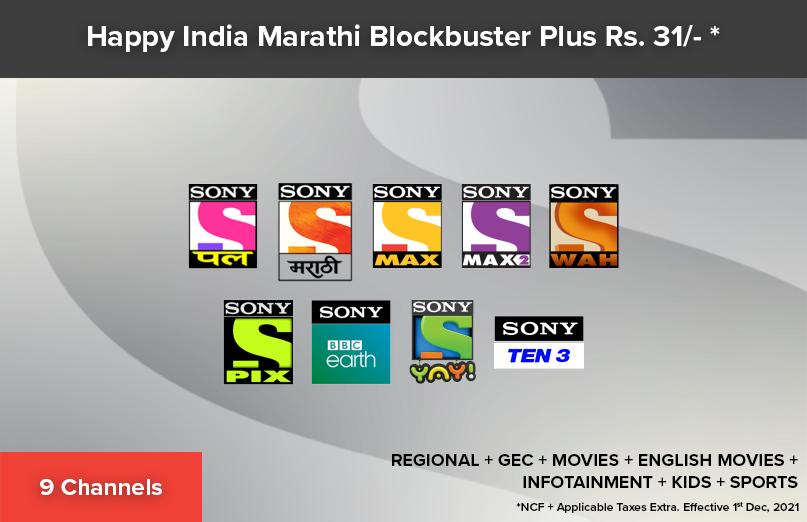 Happy-India-Marathi-Blockbuster-Plus